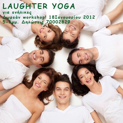 Δωρεαν laughter yoga workshop γιόγκα γέλιου για